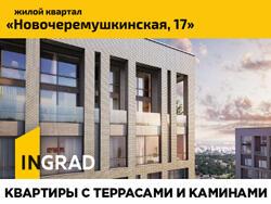 Квартал бизнес-класса в 5 мин от м. Академическая Квартиры от 9,3 млн рублей.